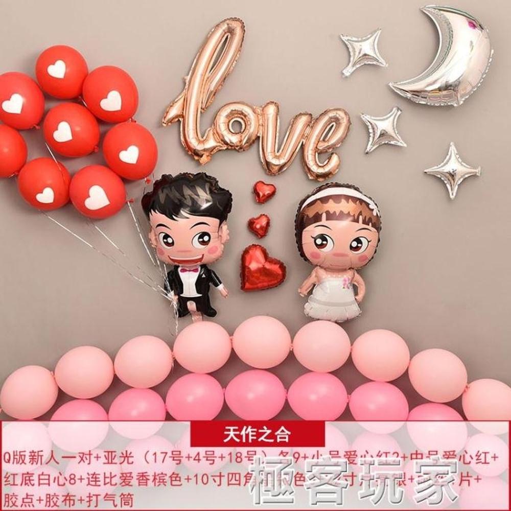 七夕情人節求婚裝飾結婚慶派對英文字母婚禮裝飾婚房布置鋁膜氣球 極客玩家