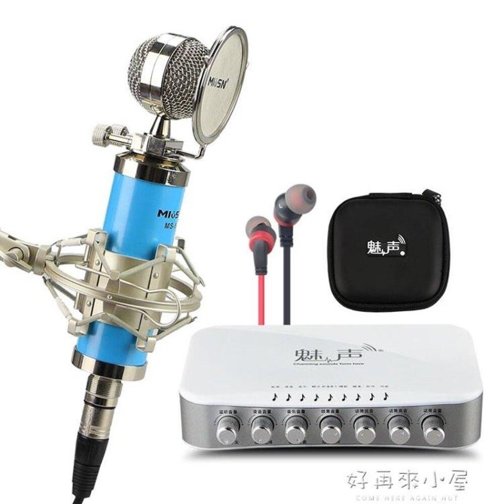 魅聲 T8-5 全民K歌手機直播麥克風話筒 電腦主播錄音設備聲卡套裝 好再來小屋 igo