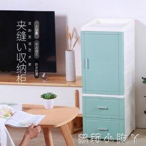 收納櫃25-35cm夾縫抽屜式衛生間儲物櫃臥室床頭整理櫃廚房置物架 NMS  聖誕節禮物