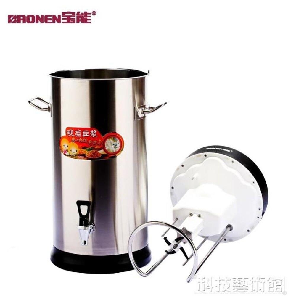 豆漿機 寶能22升商用豆漿機大容量 渣漿分離全自動加熱現煮早餐 食堂   領券下定更優惠