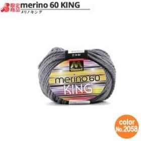 マンセル毛糸 『メリノキング(極太) 30g 2058番色』【ユザワヤ限定商品】