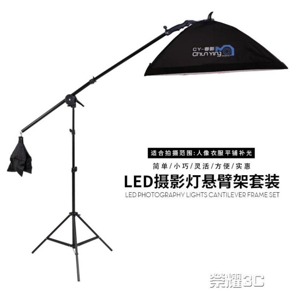免運 攝影棚 LED攝影燈套裝柔光箱 淘寶攝影棚燈箱頂燈拍照箱懸臂架子內含光源