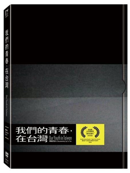 【停看聽音響唱片】【DVD】我們的青春,在台灣