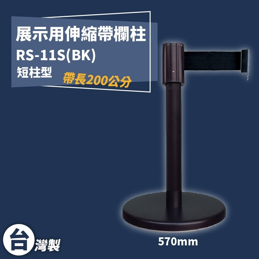 《獨家專利》RS-11S(BK) 四向伸縮帶欄柱(黑短柱) 紅龍柱 欄柱 排隊 動線規劃 圍欄 台灣製造