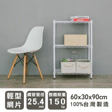 【UHO】60x30x90公分輕型三層烤漆白波浪架