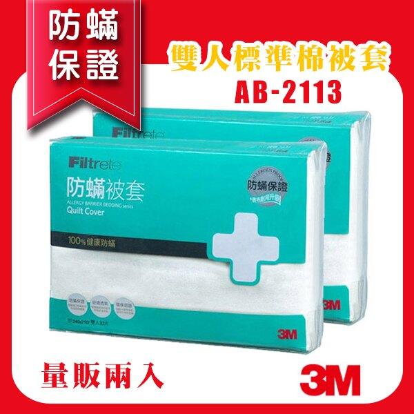 【量販兩入】 3M 過敏 塵蹣 原廠 公司貨 可水洗 防蹣 寢具 雙人 棉被套 6x7尺 AB-2113 另有單人/特大