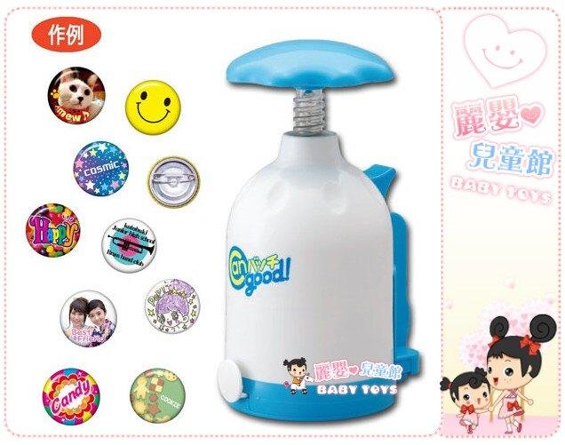 麗嬰兒童玩具館~日本萬代BANDAI-百變徽章製作機.創意DIY玩具