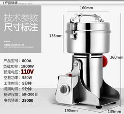 現貨 800克 打粉機/粉碎機/搖擺式研磨機不銹鋼打粉機中藥材打粉研磨機粉碎機 調味料磨粉機