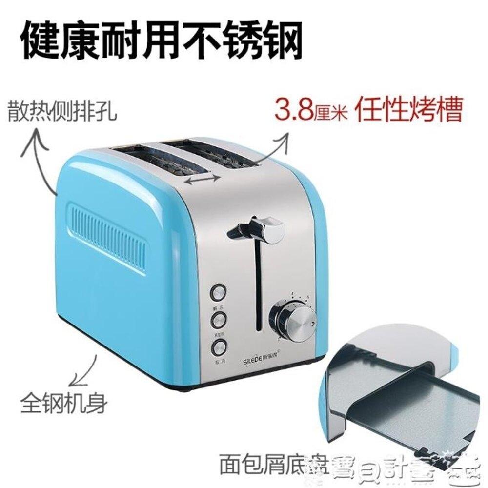 麵包機 烤麵包機家用2片早餐吐司機不銹鋼多士爐雙面加熱斯樂得TO20P  尾牙年會禮物