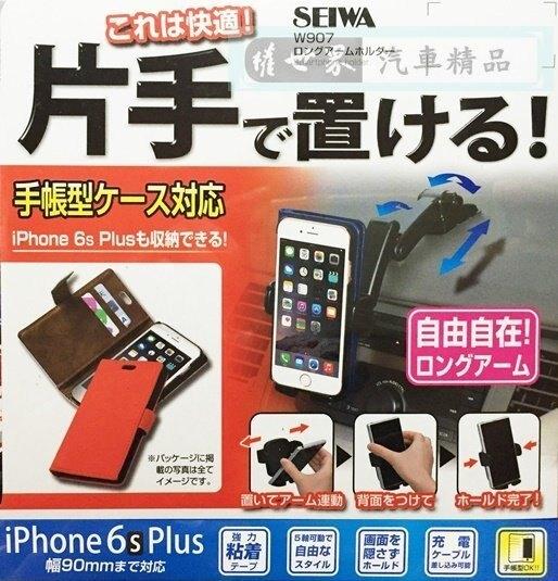 權世界@汽車用品 日本 SEIWA 儀表板黏貼式 可360度旋轉 智慧型手機架(i6/i6plus可用) W907
