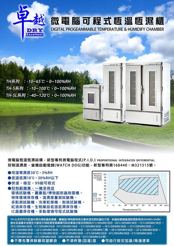 卓越 微電腦可程式恆溫恆濕櫃 TH-1000 /台