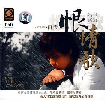 【停看聽音響唱片】【CD】雨天:恨情歌