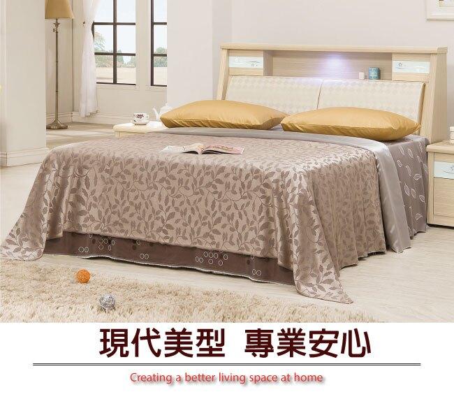 【綠家居】路易  時尚5尺木紋雙人床台(不含床墊+二色可選)