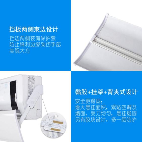 冷氣擋風板 空調擋風板導風板罩空調出風口檔板空調盾通用防直吹擋冷風