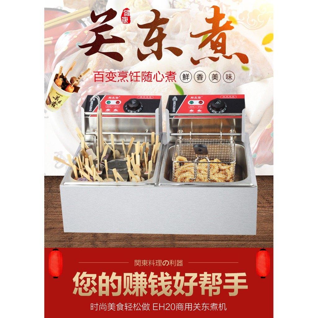 關東煮 關東煮機器商用煮面爐麻辣燙爐電炸鍋油炸鍋串串香煮鍋小吃設備 atf