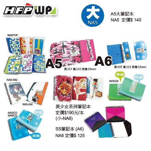 【限時】4折 A5筆記本足100張內頁紙 HFPWP 台灣製 大橫式筆記本 NA5