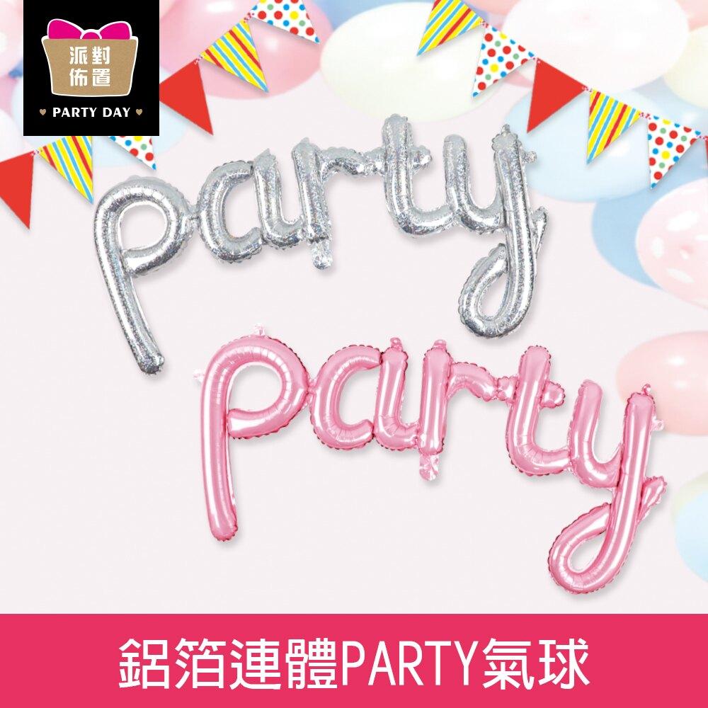 珠友 DE-03151 派對佈置-鋁箔連體PARTY氣球/浪漫歡樂場景裝飾/會場佈置