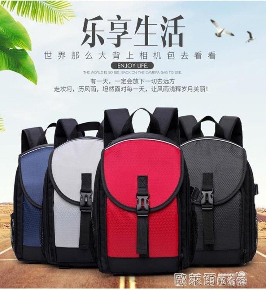 相機包 尼康單反相機包大容量雙肩攝影背包D7200D750D7100D3200D610D810 年會尾牙禮物
