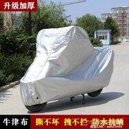 電動摩托車遮雨罩踏板電瓶車套防雨防曬牛津布車衣保護套防塵蓋布 年貨節預購