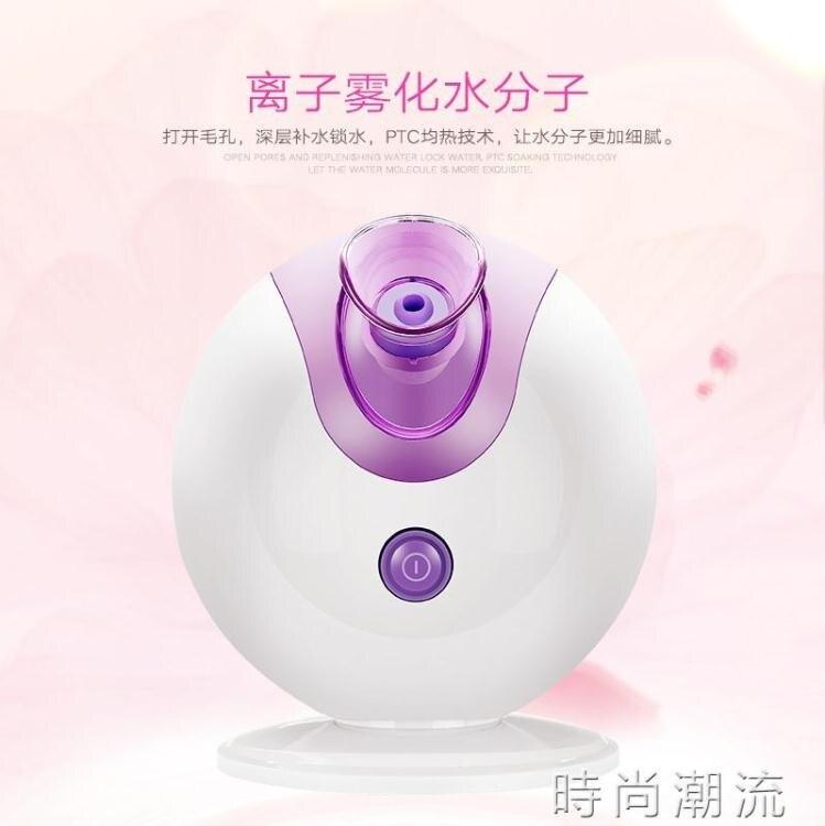 熱噴小蒸臉器家用蒸汽補水噴霧器臉部美容儀機納米保濕面儀器 時尚潮流