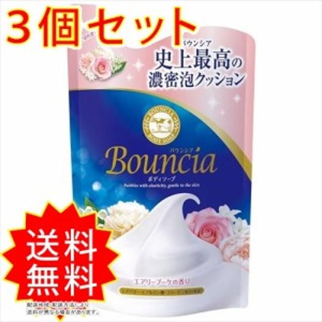 3個セット バウンシアボディソープ エアリーブーケの香り 詰替用・400mL 牛乳石鹸共進社 ボディソープ 牛乳石鹸共進社 まとめ買い 通常送