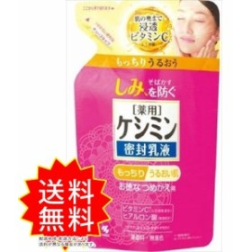 ケシミン密封乳液 つめかえ用 小林製薬 化粧品 小林製薬 通常送料無料