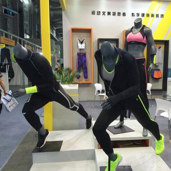 榮耀體育運動跑步肌肉模特道具男女全身假人服裝店櫥窗陳列立體展示架