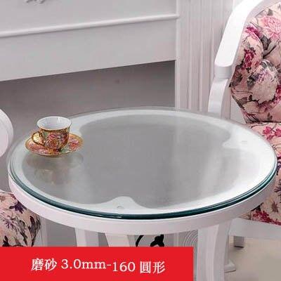 【3.0mm軟玻璃圓桌桌墊-160圓形-1款/組】PVC桌布防水燙油免洗膠墊(可定制)-7101001