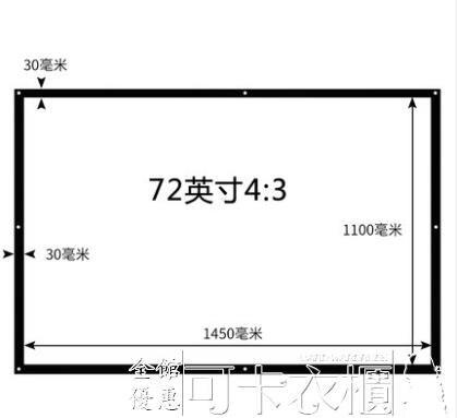 宏影72/84/100寸簡易幕布投影儀幕布便攜式投影幕屏幕4:3/16:9  年會尾牙禮物