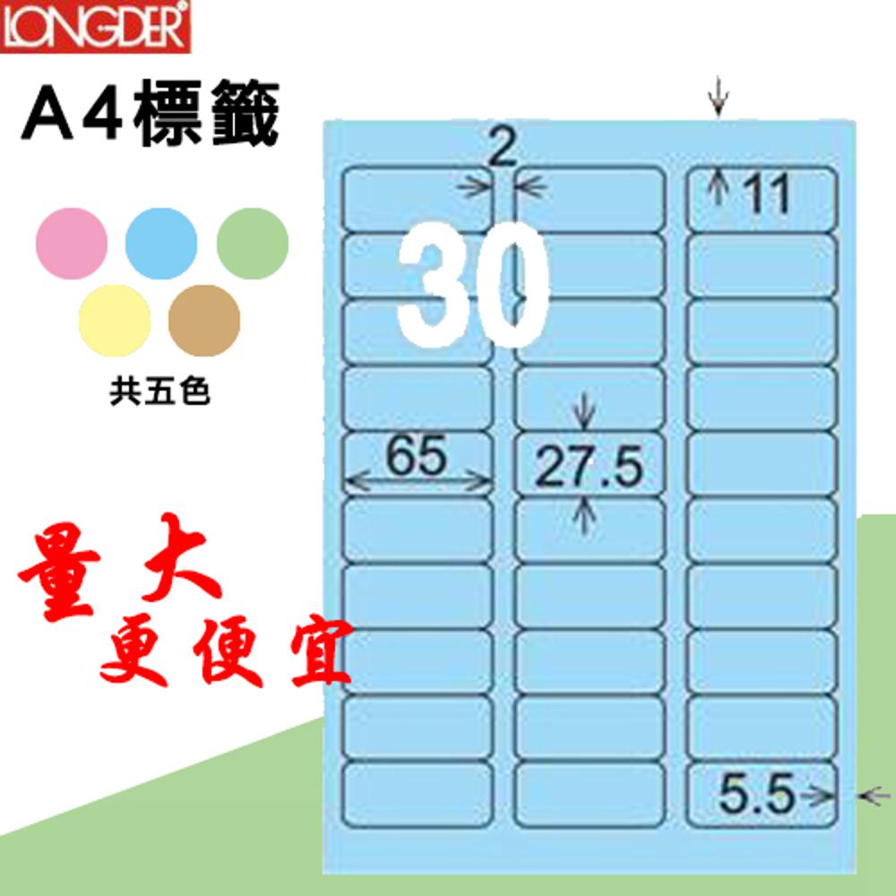 【longder龍德】30格 LD-852-B-A 淺藍色 105張 影印 雷射 標籤 出貨 貼紙