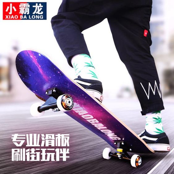 小霸龍四輪滑板青少年成人兒童初學者公路滑板車YTL 皇者榮耀