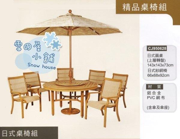 ╭☆雪之屋居家生活館☆╯CJ950628@鋁合金@日式圓桌(轉盤)椅組一桌六椅-原價54700元
