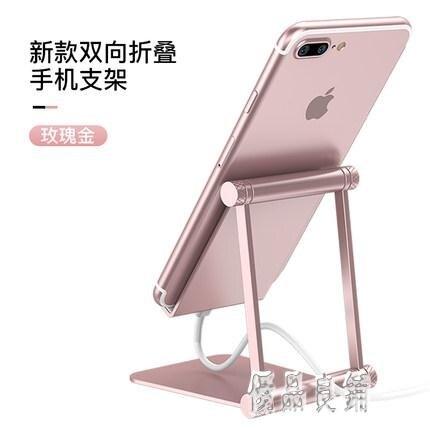 手機支架桌面簡約懶人床頭手機架金屬調節便攜ipad平板支撐架xy4717【優品良鋪】 母親節禮物