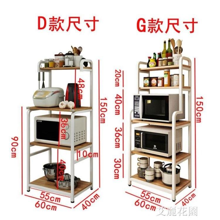 廚房置物架家用置物櫃廚房收納架微波爐櫃子收納神器落地多層櫃子