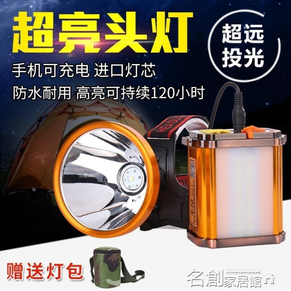 釣魚燈 頭燈強光充電超亮頭戴式釣魚燈P50燈珠遠射led礦燈戶外手電筒 名創家居館
