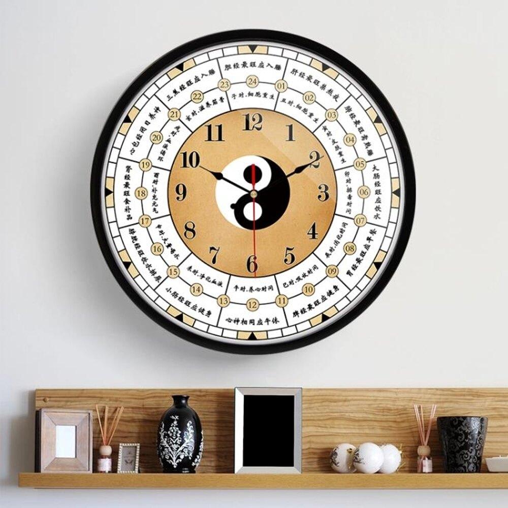 太極子午流注養生掛鐘創意現代時鐘中式中醫客廳靜音鐘太極石英鐘     全館八五折