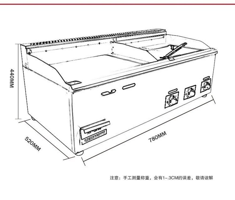 扒爐煎台 商用煤氣扒爐炸爐一體機燃氣手抓餅機器鐵板燒油炸鍋麻辣燙關東煮 清涼一夏特價