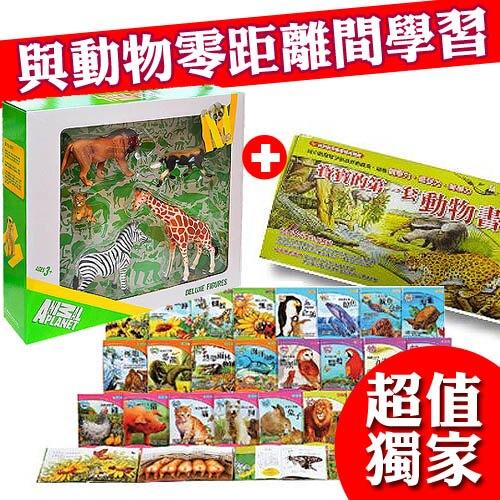 【 牛津家族 】當個動物小博士 - 寶寶的第一套動物書 + MOJO精裝禮盒-野生動物五件組