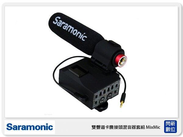 【銀行刷卡金回饋】接單進貨 Saramonic 楓笛 MixMic 雙聲道卡農接頭混音器套組 槍型 直播 錄音 (公司貨)