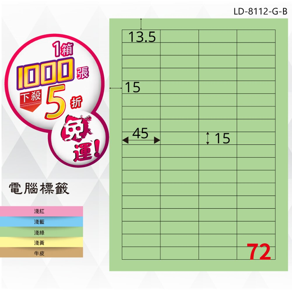 熱銷推薦【longder龍德】電腦標籤紙 72格 LD-8112-G-B 淺綠色 1000張 影印 雷射 貼紙