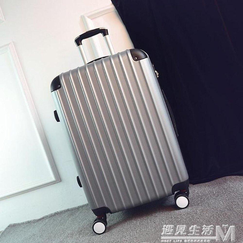 男士拉桿箱學生旅行箱24行李箱男潮韓版個性青年密碼箱皮箱子20寸  WD 遇見生活 聖誕節禮物
