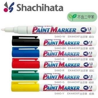 日本 Shachihata 細芯 1.2mm 油漆筆 不含二甲苯 12支 /盒 EK440XF