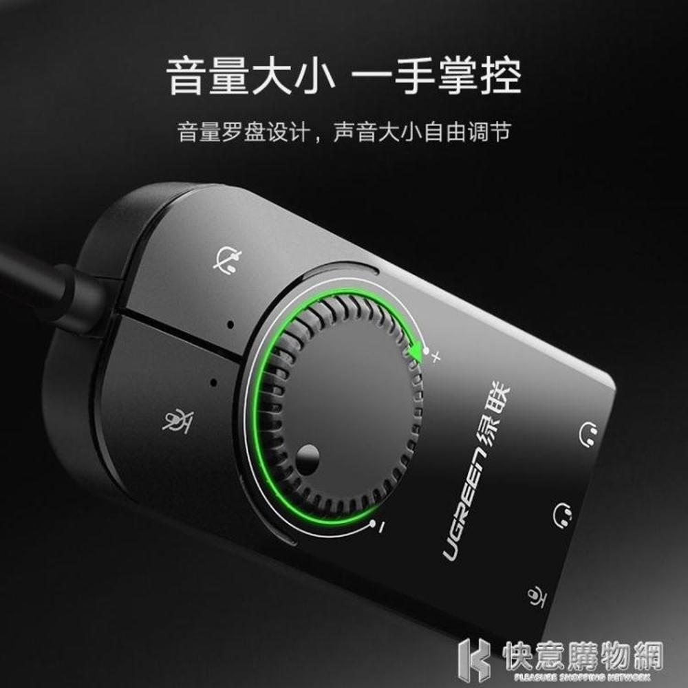 聲卡免驅動手機台式機電腦筆記本ps4接耳機麥音響箱獨立電競hifi錄音K歌 快意購物網SUPER 全館特惠9折