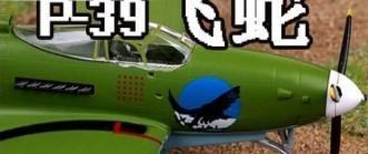 172 二戰蘇軍服役P39 飛蛇戰鬥機  1入