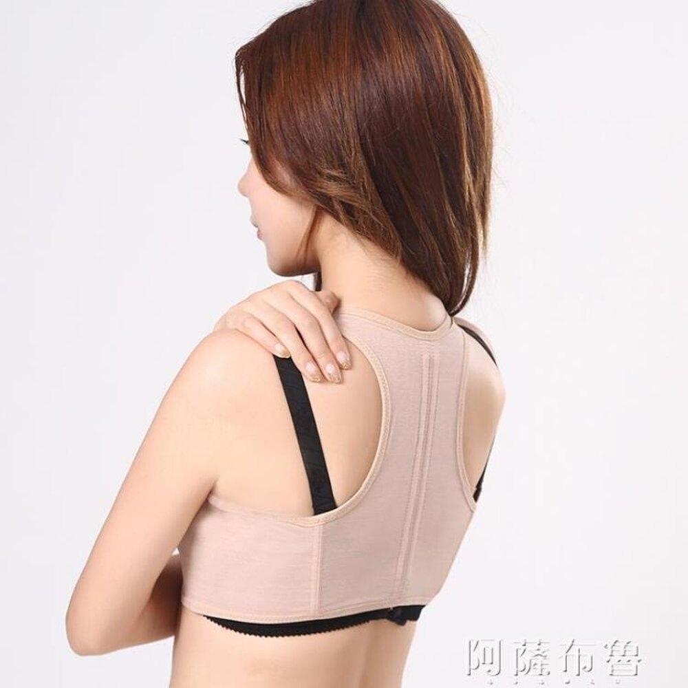矯正帶 愛之島背背佳成人女士隱形塑身內衣背部矯正帶收腹糾正駝背矯正衣 阿薩布魯