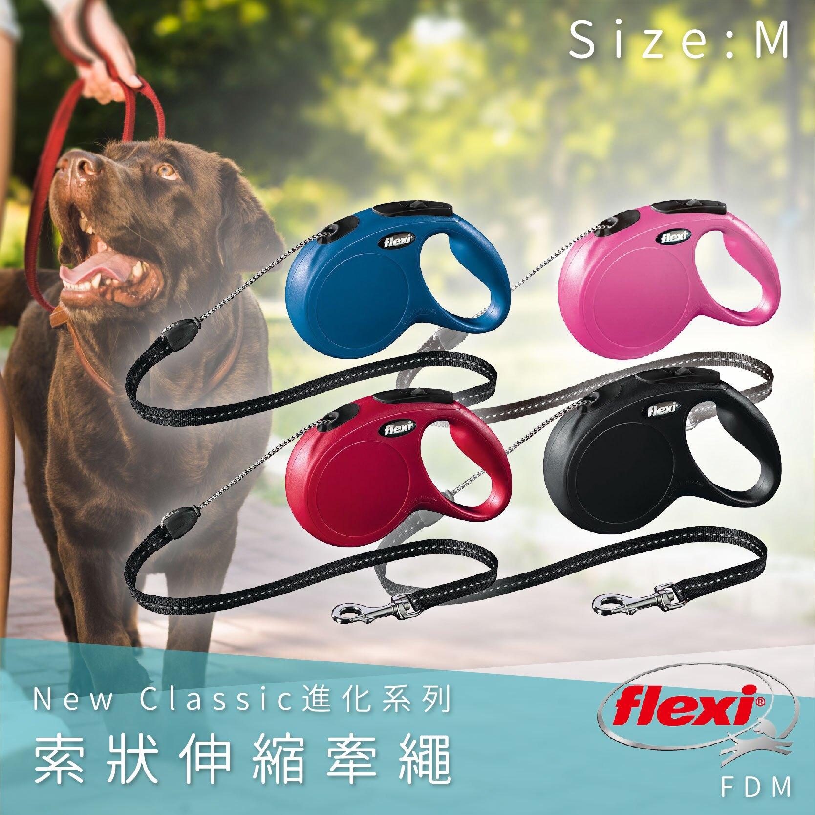 Flexi飛萊希 索狀伸縮牽繩 M FDM 進化系列 舒適握把 狗貓 外出用品 寵物用品 寵物牽繩 德國製 四色