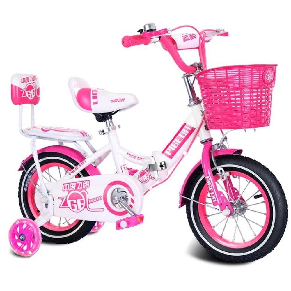 免運 飛鴿兒童自行車女孩234678910歲寶寶腳踏單車男孩小孩童車  享家生活