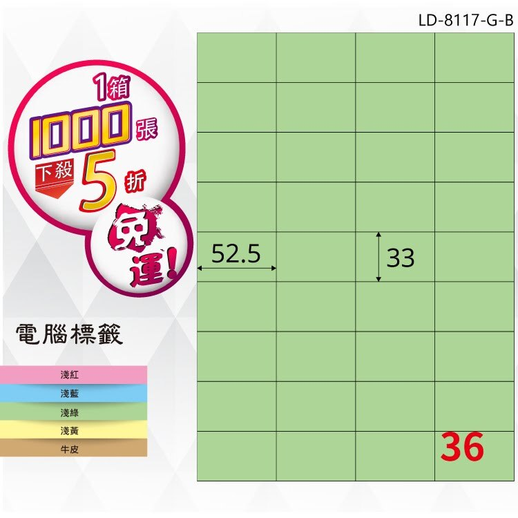 必購網【longder龍德】電腦標籤紙 36格 LD-8117-G-B 淺綠色 1000張 影印 雷射 貼紙