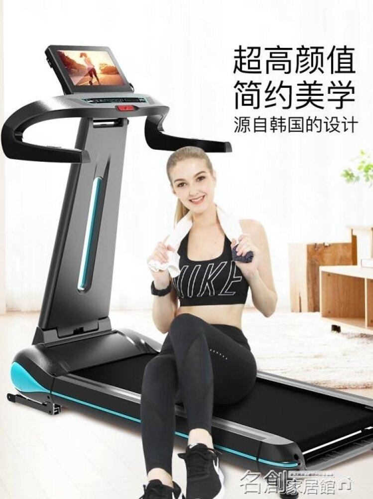 跑步機 F7跑步機家用款小型折疊健身家用跑步機超靜音室內 名創家居館DF