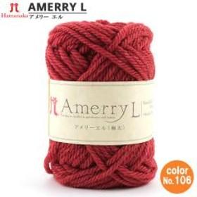 秋冬毛糸 『Amerry L(アメリーエル) (極太) 106番色』 Hamanaka ハマナカ